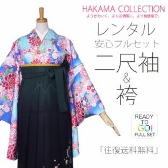 二尺袖 着物 袴 レンタル 貸衣装 SサイズMサイズ 小学生 対応可 青 深緑