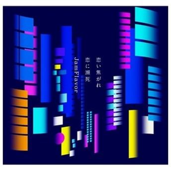 エイベックスJamFlavor / 恋い焦がれ恋に瀕死(DVD付)【CD+DVD】AQCD-77215/B