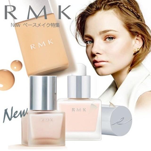 【NEWリニューアル】 RMK メイクアップベース BASE MAKE UP ベースメイクアップ 各種 アールエムケー ツヤ肌・透明感あふれる肌づくり