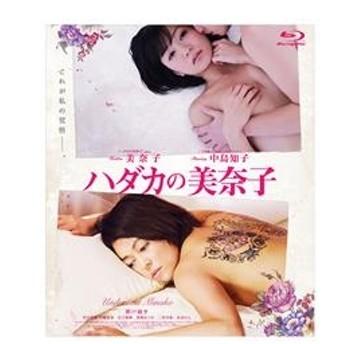 ワーナーホームビデオハダカの美奈子 R-18 BD【Blu-ray】DAXA-4579
