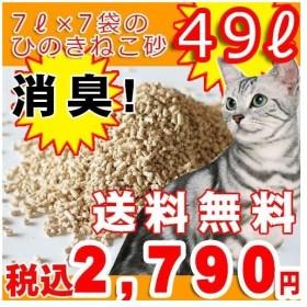 猫砂 ひのき 消臭 ひのきの猫砂 7L×7袋セット