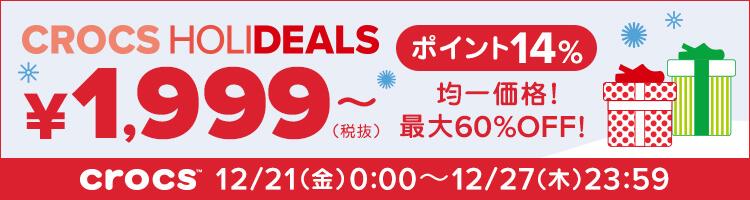 ¥1,999円から♪HOLIDAY均一セール