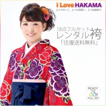 二尺袖着物 刺繍袴 レンタル 送料無料 貸衣装 Mサイズ 小学生 対応可 赤 桜 紺