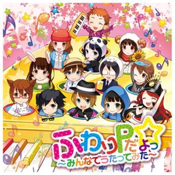 ポニーキャニオンふわりP / ふわりPだよっ☆-みんなでうたってみた-【CD】QWCE-00324
