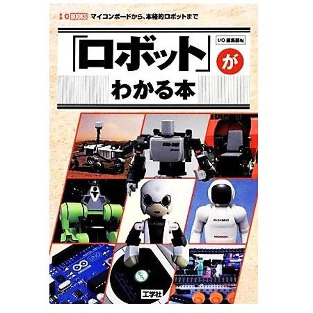 「ロボット」がわかる本 I・O BOOKS/IO編集部【編】