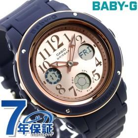 ベビーG ワールドタイム BGA-150 アナデジ レディース 腕時計 BGA-150PG-2B1DR Baby-G ピンクゴールド×ネイビー