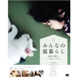 みんなの猫暮らし 家族と猫の、いとおしい日々。/SE編集部(編者)