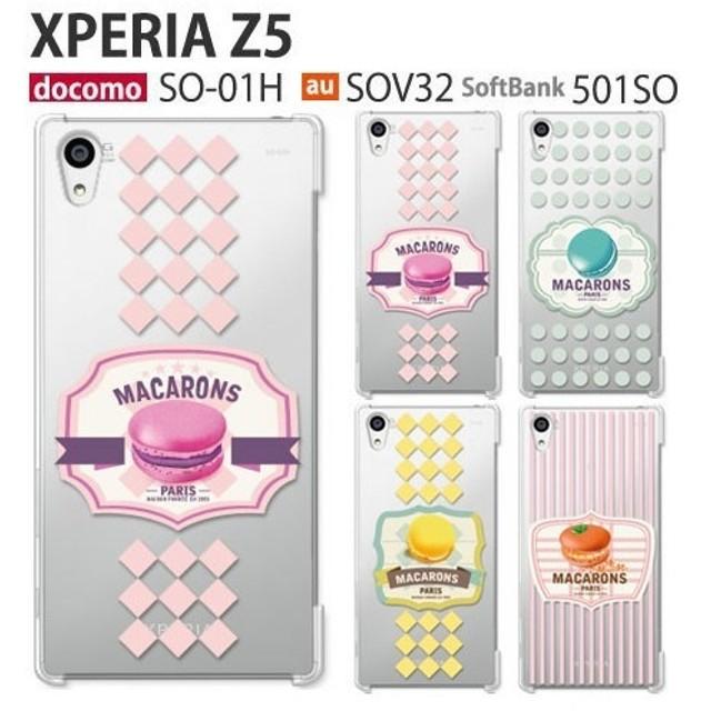 XperiaZ5 おまけ!保護フィルム Xperia Z5 ケース カバー 702so 501so SO-01H スマホケース XZ2 XZ1 XZs XZ 耐衝 X Z5 Z4 Z3 macaro