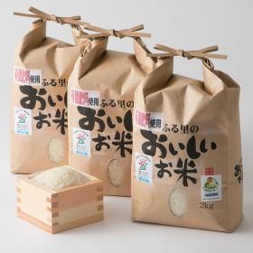 高城牧場 滋賀県高島市産コシヒカリ(2kg×3)