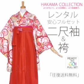二尺袖 着物 袴 レンタル HL 送料無料 小学生 ジュニアサイズ Sサイズ Mサイズ ピンク クリーム 大柄