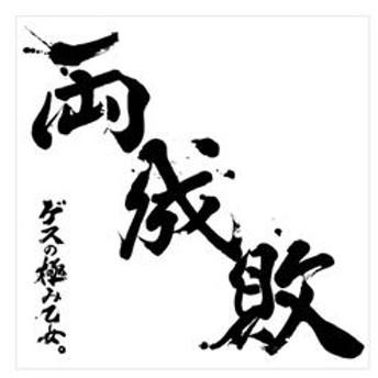 ソニーミュージックゲスの極み乙女。 / 両成敗【CD】WPCL-12297
