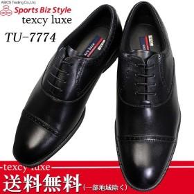 asics trading テクシーリュクス TU-7774 黒 3E相当 ストレートチップ texcy luxe 7774 メンズ ビジネスシューズ 本革 革靴 アシックス 商事 軽量