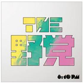 ソニーミュージックTHE 野党 / 8:10 pm(初回生産限定盤)【CD+DVD】SECL-951/2