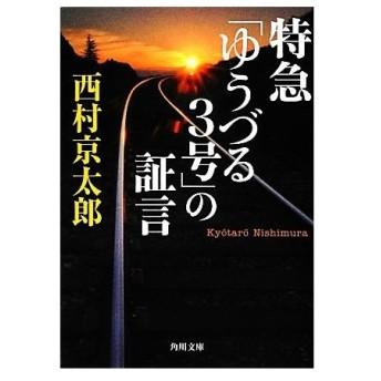 特急「ゆうづる3号」の証言 角川文庫/西村京太郎【著】