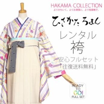 二尺袖 袴 レンタル ひさかたろまん ブランド 着物 貸衣装 SサイズMサイズ 小学生 対応可 薄紫 縞模様 牡丹 生成り