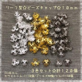 リーフ型☆ビーズキャップ☆3色セット☆10mm