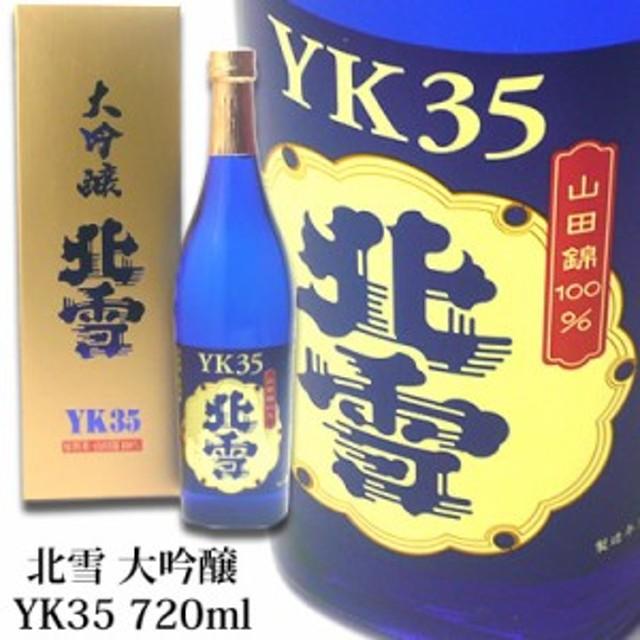 北雪 大吟醸 YK35[化粧箱入]720ml 北雪酒造 日本酒/大吟醸/新潟/ギフト プレゼント/お酒/佐