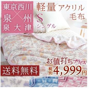毛布 シングル 東京西川 西川産業 アクリルニューマイヤー毛布(毛羽部分アクリル100%)ブランケット