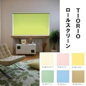 タチカワ TIORIOティオリオ ロールスクリーン無地90×220cm(支社倉庫発送品)