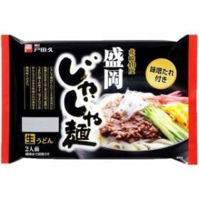 麺匠戸田久 盛岡じゃじゃ麺2食×10袋(たれ付)(支社倉庫発送品)