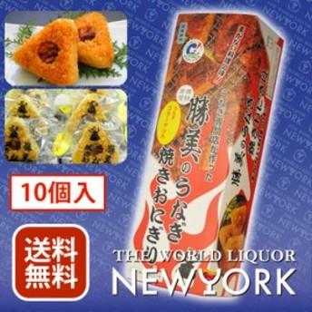 勝美 ウナギコラーゲン入り焼きおにぎり 10個入り 送料無料 (北海道沖縄+890円)