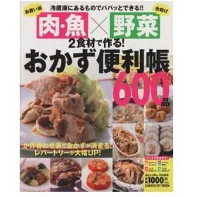 お買得「肉・魚」×お助け「野菜」2食材で作る!おかず便利帳600品 冷蔵庫にあるものでパパッとできる!! GAKKEN HIT MOOK/学研マーケティ