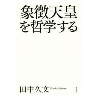 象徴天皇を哲学する/田中久文(著者)