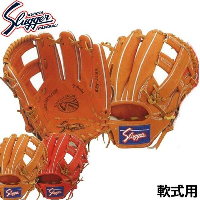 久保田スラッガー 軟式野球用グラブ KSN-25MS 右投げ用 セカンド・ショート・サード用
