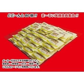 佐賀藩丸ぼうろセット(80個入)