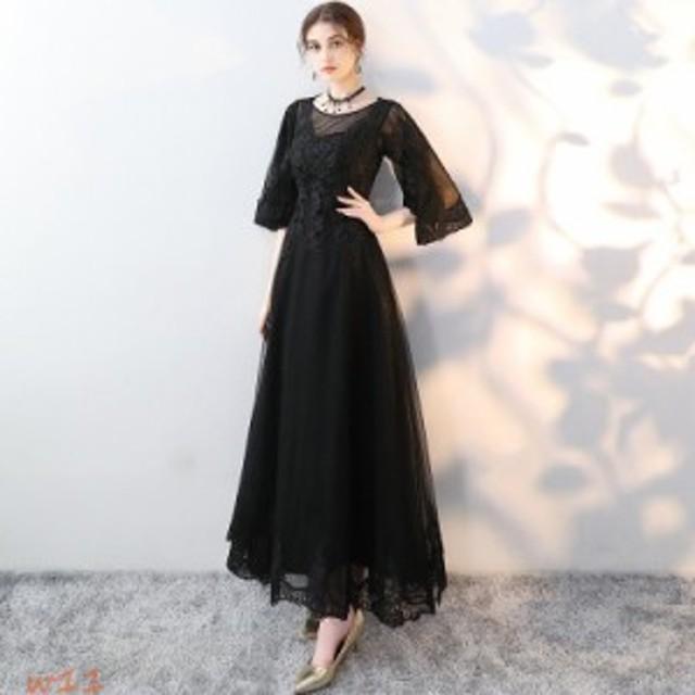 04ab193f5e40f ロングドレス 演奏会 パーティードレス レース 上品 ドレス 袖あり 披露宴 お呼ばれ フォーマル ピアノ 高級