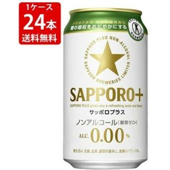 送料無料 SAPPORO+ サッポロ プラス 350ml(1ケース/24本) (北海道・沖縄+890円)