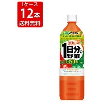 送料無料 伊藤園 一日分の野菜 900g(1ケース/12本入) (北海道・沖縄+890円)