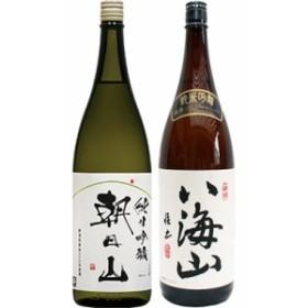 朝日山 純米吟醸 1.8Lと八海山 純米吟醸 1.8L日本酒 2本 飲み比べセット