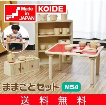 おもちゃ 知育 玩具 おままごと キッチン テーブル M54 日本製 3歳 男の子 女の子 プレゼント 出産祝い 誕生日 コイデ KOIDE 送料無料