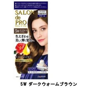 ダリヤ サロンドプロ ザ・クリームヘアカラー 白髪用 5W ダークウォームブラウン- 送料無料 - 北海道・沖縄を除く