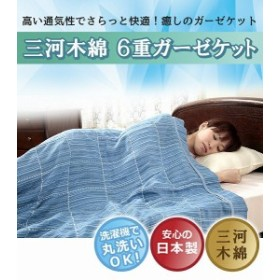 三河木綿 6重ガーゼケット (送料無料)(寝具、肌掛け布団、ふとん、ブランケット、毛布)