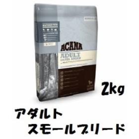 アカナ 犬用 ヘリテージ アダルトスモールブリード 2kg