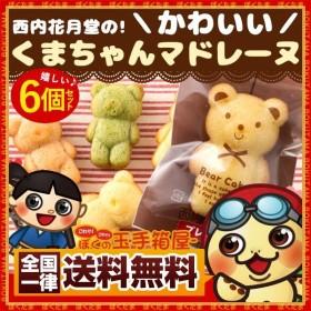 くまちゃん マドレーヌ 6個セット ★送料無料★ちょっとしたプレゼントにもピッタリ♪ マドレーヌ スイーツ ギフト プレゼント クマ 熊
