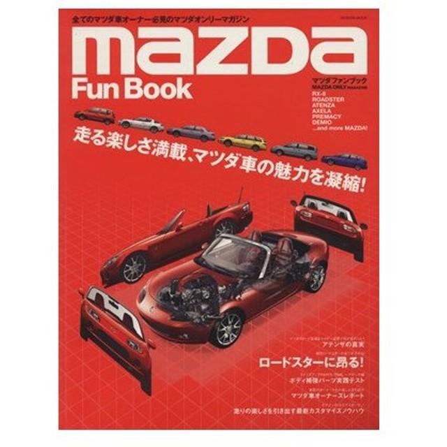 maZDa Fun Book/趣味・就職ガイド・資格(その他)