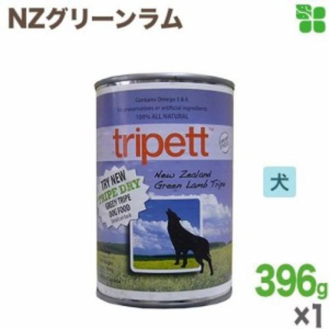 【ペットカインド】犬用(全年齢) トライペット ニュージーランドグリーンラムトライプ 396g缶