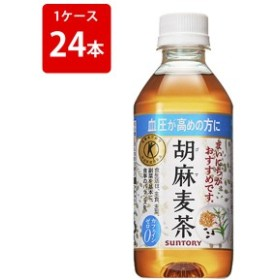 【2ケースまで1個口発送】サントリー 胡麻麦茶 350ml(1ケース/24本入り)