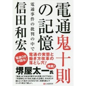 電通鬼十則の記憶 電通事件の批判の中で/信田和宏