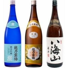越乃寒梅 灑 純米吟醸 1.8Lと越乃寒梅 白ラベル 1.8L と 八海山 純米吟醸 1.8L 日本酒 3本 飲み比べ
