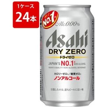 アサヒ ドライゼロ 350ml(1ケース/24本入)