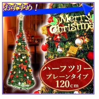 クリスマスハーフツリー クリスマスツリー ハーフツリー 120cm プレーンタイプ グリーン オーナメント付 ポップアップツリー