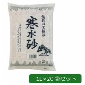 あかぎ園芸 盆栽用化粧砂 寒水砂 1L×20袋(支社倉庫発送品)