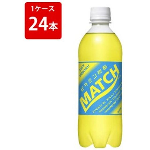 最安値大塚 マッチ 500mlペットボトル(1ケース/24本入り)