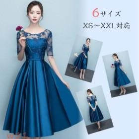 ドレス 結婚式 袖あり レース ワンピース 同窓会 ドレス お呼ばれ ウエディングドレス 大きいサイズ パーティドレス 二次会ドレス