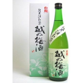 越の梅酒 純米酒仕込み 720ml 【白龍酒造】[取り寄せ]