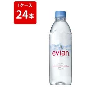 伊藤園 エビアン ミネラルウォーター 500mlペットボトル(1ケース/24本入り)
